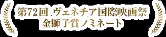 第72回 ヴェネチア国際映画祭 金獅子賞ノミネート
